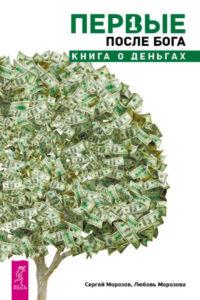 Первые после Бога. Книга о деньгах.