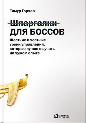 Шпаргалки для боссов. Тимур Горяев